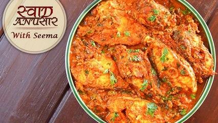 Fish Bhuna Masala Recipe In Hindi   फिश भुना मसाला   How To Make Fish Masala Curry   Rawas Curry
