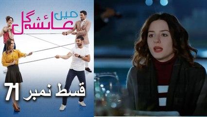 عائشه جول   Mein Ayesha Gul Episode 71