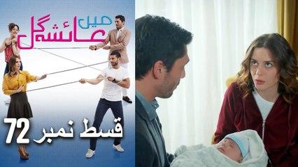 عائشه جول   Mein Ayesha Gul Episode 72
