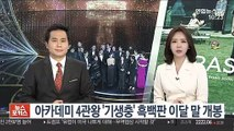 아카데미 4관왕 '기생충' 흑백판 이달 말 개봉