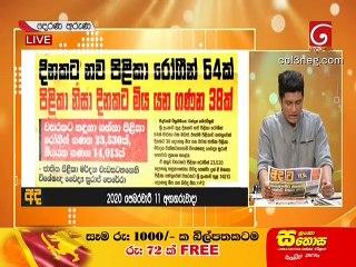 Derana Aruna 11-02-2020