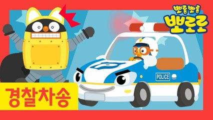 뽀로로 경찰차 노래 | 출동! 뽀로로 경찰차! | 뽀로로 자동차 동요 | 경찰차송 | 용감한 구조대 | 뽀로로 노래