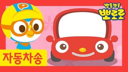 뽀로로 자동차동요 | 아기 자동차 뚜뚜 | 뽀로로와 노래해요 | 뽀로로 노래