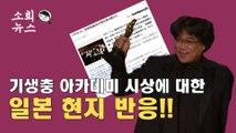 미쳤다!!기생충 아카데미 수상에 대한 일본반응!!  [#소희뉴스]