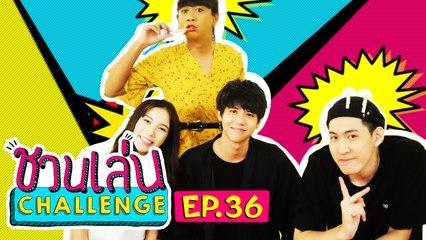 เจนนี่-มุก-ซิง-กันสมาย ใครคือผู้แพ้ที่แท้ทรู | ชวนเล่น Challenge EP.36