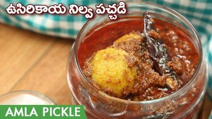 Usirikaya Nilava Pachadi Recipe In Telugu | Amla Pickle In Telugu | పక్కా కొలతలతో ఉసిరికాయ ఊరగాయ