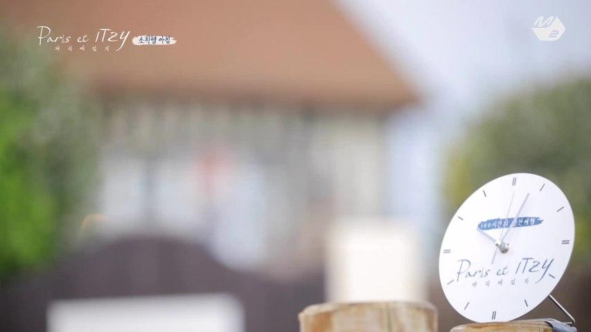 [4회]  ITZY표 모닝커피로 시작하는 그림같은 아침