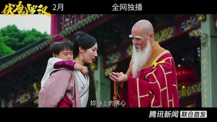 Fu Mo Luo Han (伏魔罗汉, 2020) chinese wuxia action trailer