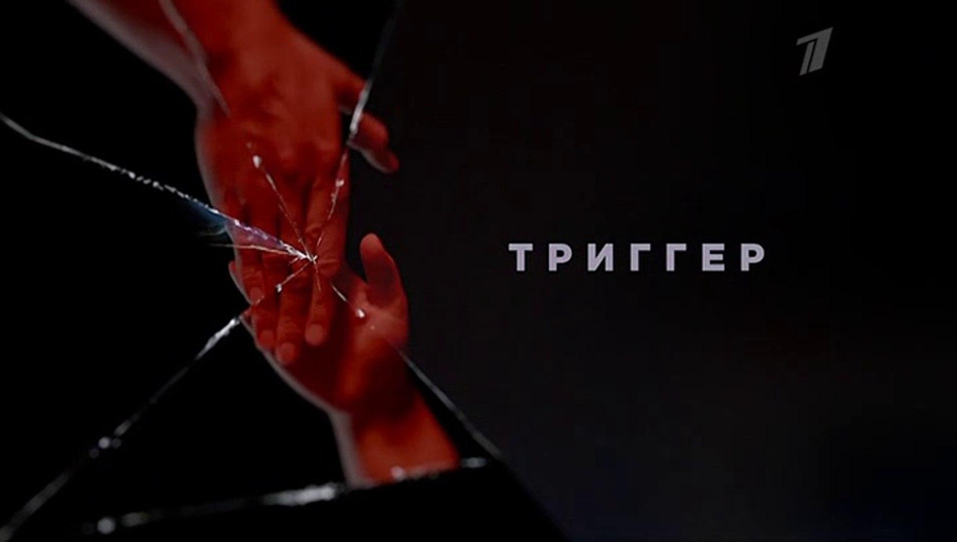 Триггер - 2 серия (2020) смотреть онлайн