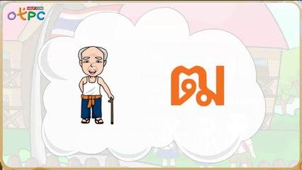 สื่อการเรียนการสอน อักษรต่ำป.2ภาษาไทย