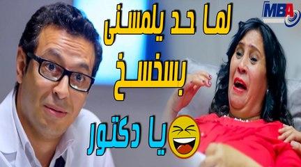 لما حد يلمسني بسخسخ  مصطفى شعبان - مسلسل دكتور امراض نسا❤