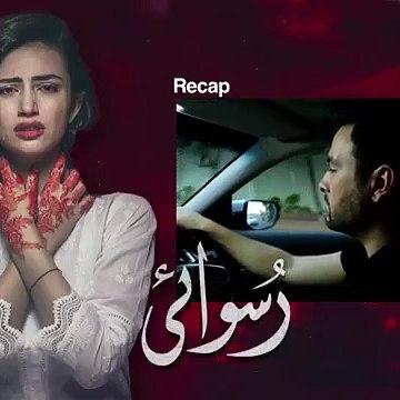 Ruswai Full Episode 20 ARY Digital Drama 11th February 2020