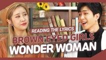[Pops in Seoul] Reading the Lyrics! Brown Eyed Girls(브라운아이드걸스)'s Wonder Woman