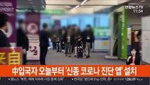 中 입국자 오늘부터 '신종코로나 진단 앱' 설치