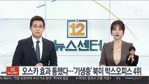오스카 효과 통했다…'기생충' 북미 박스오피스 4위