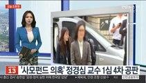 [오늘 오후엔] '사모펀드 의혹' 정경심 교수 1심 4차 공판 外