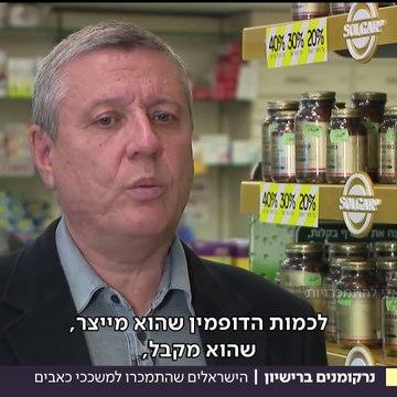 אסיר כימי הישראלים שהתמכרו למשככי כאבים