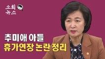 추미애 아들 휴가연장 미스터리 [#소희뉴스]
