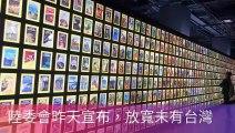 CollectionVideo-newtalk_curation-newtalk.tw-copy6-NewTalkParser-2020/02/12-11:49
