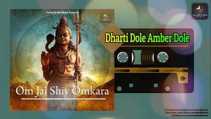 Om Jai Shiv Omkara | ॐ जय शिव ओमकारा | Bhakti Songs | Devotional Originals Series