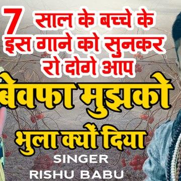 7 साल के बच्चे के इस गाने को सुनकर रो देंगे आप - बेवफा मुझको भुला क्यों दिया - Rishu Babu - Latest Song 2020 | Hindi Sad Songs | Love Songs | Bewafai Songs