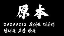 20200212 문재인 대통령 남대문 시장 방문 [원본]