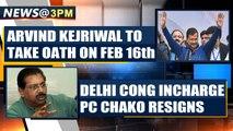 AAP sweeps Delhi polls 2020: Arvind Kejriwal to   take oath on Feb 16th|OneIndia News