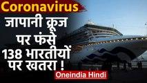 Coronavirus: Japan Cruise Ship पर फंसे 138 India, अबतक 174 केस कन्फर्म | वनइंडिया हिंदी