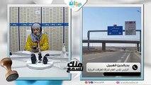بدرالدين الهبيّل: أشغال صيانة الطريق السيارة صفاقس تونس ستنتهي قبل حلول الصائفة