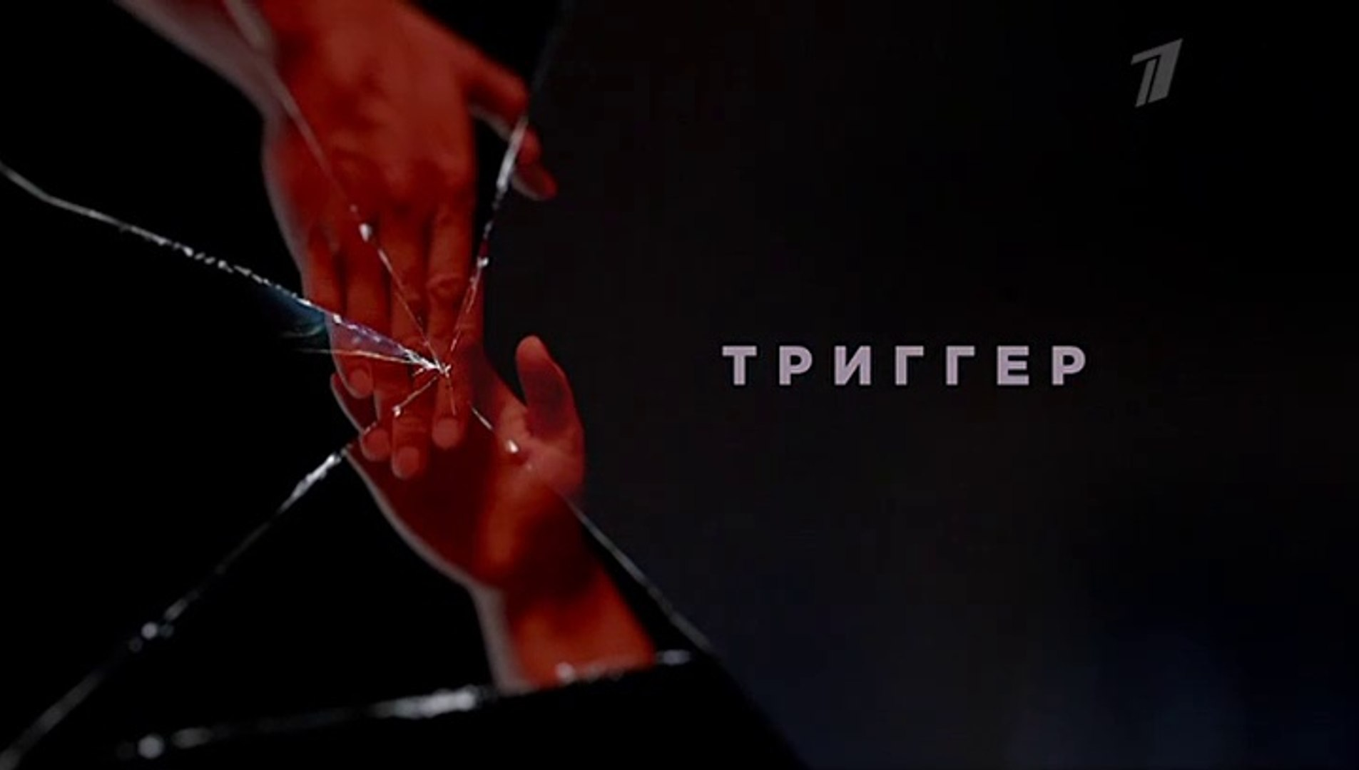 Триггер - 3 серия (2020) смотреть онлайн
