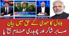 Bilawal slams Imran Khan over criticizing Narendra Modi