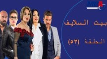 Episode 53 - Bait EL Salayf Series / مسلسل بيت السلايف - الحلقة الثالثة والخمسون