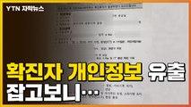 [자막뉴스] '확진자 개인정보 공문 유출' 잡고 보니... / YTN