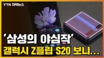 [자막뉴스] '삼성의 야심작' 갤럭시 Z플립·갤럭시 S20 보니... / YTN