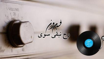 Fairuz - Rah Nebqa Sawa