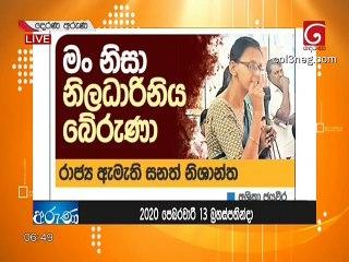 Derana Aruna 13-02-2020