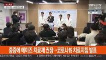 중증에 에이즈 치료제 권장…코로나19 치료지침 발표