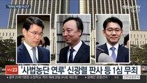 '사법농단 연루' 현직 판사들도 모두 1심 무죄