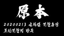 20200213 윤석열 검찰총장 부산검찰청 방문 [원본]