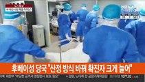 中후베이성 하루 신규 확진자 10배 폭증…이유는