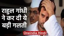 Rahul Gandhi ने फिर कर दी ये बड़ी Mistake,जमकर हुए Troll | वनइंडिया हिंदी