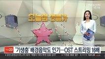 '기생충' 배경음악도 인기…OST 스트리밍 16배