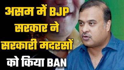 'Use your own money to teach Quran', Himanta Biswa Sarma bans govt-run Madrassas in Assam