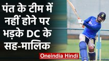Delhi Capitals co-owner Parth Jindal questions Team India's selection policy  | वनइंडिया हिंदी