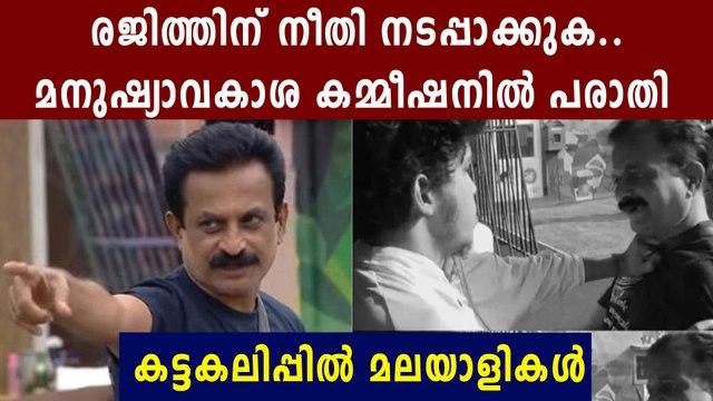 രജിതിനു വേണ്ടി കേസ് കൊടുത്ത് സംവിധായകന് | FilmiBeat Malayalam