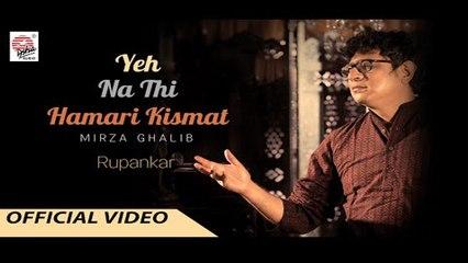 Yeh Na Thi Hamari Kismat | Rupankar | Mirza Ghalib