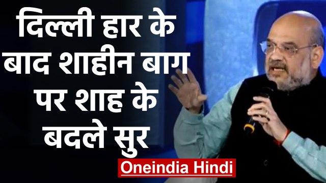 Delhi election results के बाद CAA पर आया Amit Shah का ये बड़ा बयान | वनइंडिया हिंदी