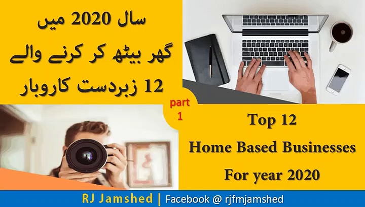 Home Based Business Ideas in Urdu | Part 1 | Home Business Ideas for 2020 | Small Investment Busines