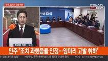 """與 '임미리 고발' 취하…野 """"文주주의"""""""