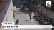 रेकी के बाद बदमाशों ने पलभर में की बाइक की चोरी, सीसीटीवी में कैद हुए चोर